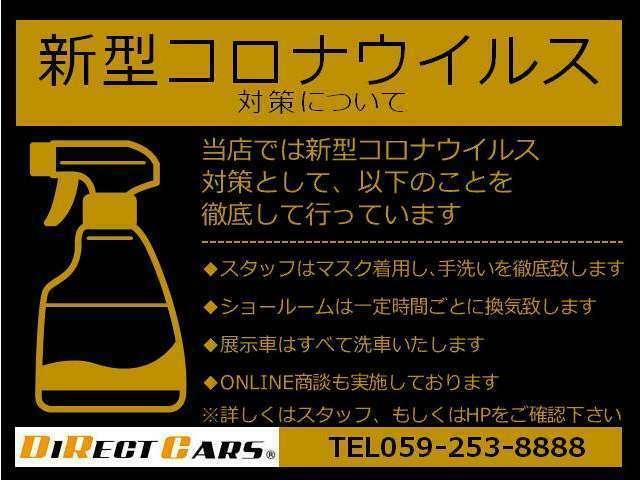 【新型コロナウイルス対策】マスクや消毒も完備しております、また遠方の方でもオンライン商談できますので、お問合せ頂けます。