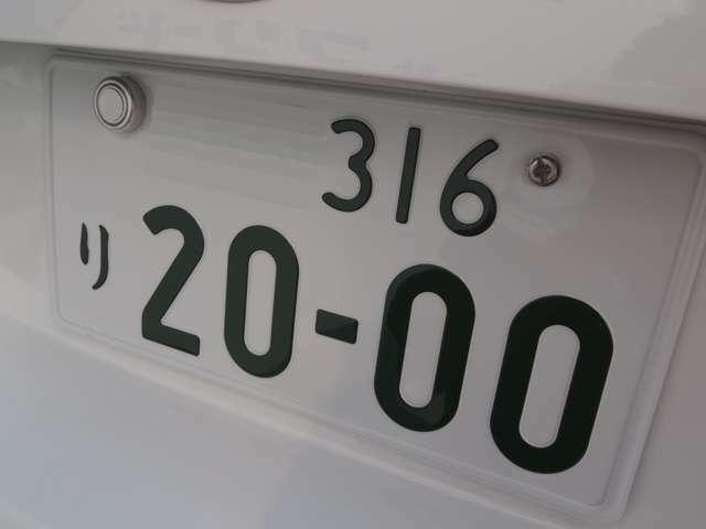 ☆「20-00」などといった覚えやすい番号なども人気が高いですね! ※写真イメージです。