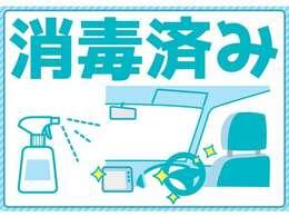 当店舗では、お客様が安心してお車をご覧頂けるよう、新型ウイルス対応として展示車全車 除菌加工を実施しております。