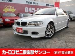 BMW 3シリーズクーペ の中古車 318Ci Mスポーツパッケージ 神奈川県横浜市栄区 32.9万円