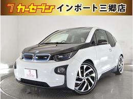 BMW i3 レンジエクステンダー 装備車 本革シート アクティブクルコン