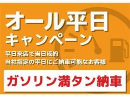 平日来店、平日の当日ご契約、平日納車のお客様にはガソリン満タン!!