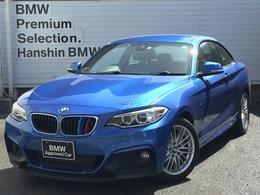 BMW 2シリーズクーペ 220i Mスポーツ 認定保証キセノンバックカメラパドルシフト