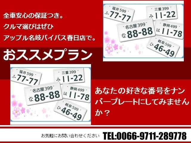 Aプラン画像:あなたの好きな番号をナンバープレートにしてみませんか?今は自分の好きな番号が買える時代ですよ。記念日・ラッキーナンバー・ドレスアップなどなど!!さあ、この機会に是非お申込みを♪♪♪