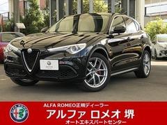 アルファ ロメオ ステルヴィオ の中古車 ファースト エディション 4WD 大阪府堺市西区 435.0万円