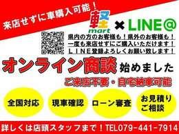 頭金0円からご購入可能です!オートローンも各社取り扱っております!84回までご利用できます!!