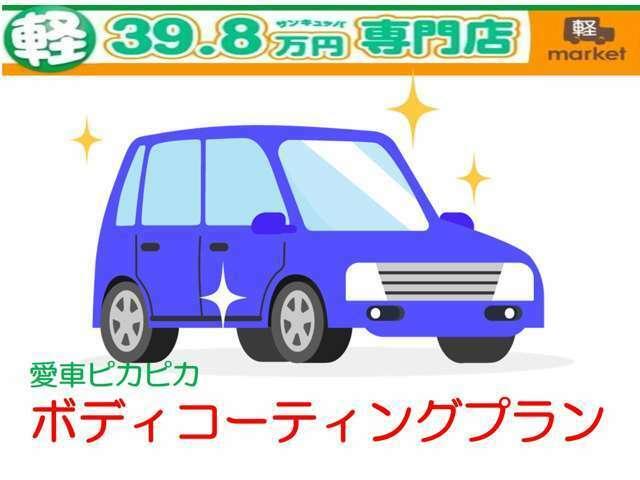 Aプラン画像:キレイな車でドライブ!