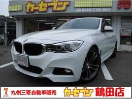 BMW 3シリーズグランツーリスモ 320i Mスポーツ ワンオーナー・HDDナビ・バックカメラ