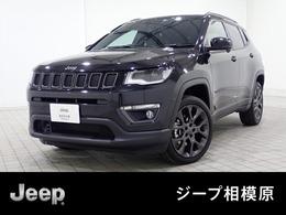 ジープ コンパス Sモデル 4WD 全国100台限定 メーカー保証継承
