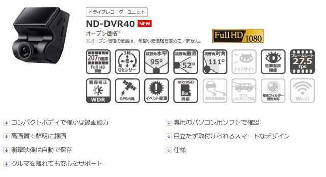 Aプラン画像:「ND-DVR40」は、スマートに取付けることができる上にFull HD対応の高画質録画。ドライブレコーダーに必要な能力をしっかり押さえています。