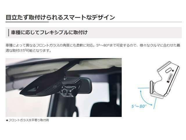 Aプラン画像:従来モデルと比較してもより小型に設計され、本体を直接フロントガラスに固定できるため、フロントガラス上部に取付けることが可能に。ドライブ中の視界を妨げることもなく、すっきりスマートに車室内に調和します。
