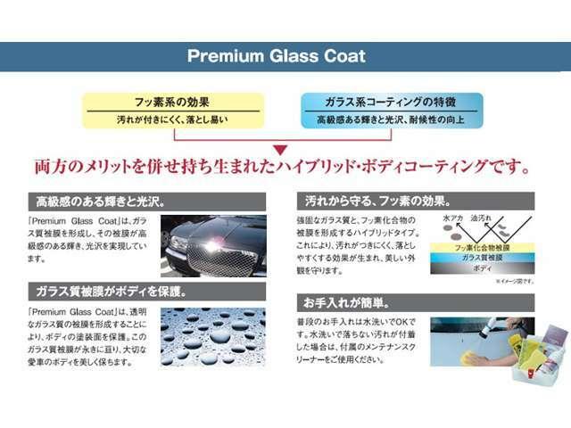 Aプラン画像:★フッ素系&ガラス系両方のメリットを併せ持ったハイブリッド・ボディコーティング!!※実際に施工する内容とは異なる場合がございます。事前にご確認くださいます様、お願い申し上げます。