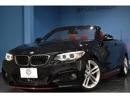 BMW 2シリーズカブリオレ 220i Mスポーツ 電動OP 赤革 Dアシスト Bカメラ 2年保付