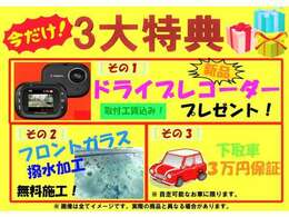 期間中ご成約で、ユピテル ドライブレコーダー・フロントガラス撥水コートをプレゼント中^^/下取り車はどんなに古くても3万円を保証致します☆