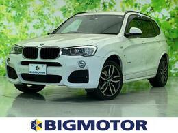 BMW X3 xドライブ20d Mスポーツ ディーゼルターボ 4WD 修復歴無 ワンオーナー 定期点検記録簿