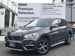 BMW X1 sドライブ 18i xライン ACCヘッドアップDハイラインPコンフォートP