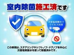 この車両はステアリングやシフトノブ、ドアノブを中心に次亜塩素水を使って除菌済みです。ドライバーはもちろんご家族にも安心してお乗り頂けます。
