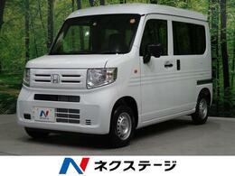 ホンダ N-VAN 660 G ホンダセンシング 届出済未使用車 衝突軽減装置 クルコン