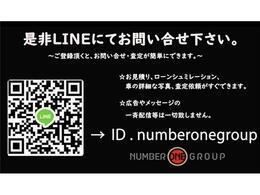 ◆こちらの画面をスクリーンショットして、LINE QRコード右上の画像読み込みボタンで、LINEを通じてお問い合わせいただけます。お気軽にお問い合わせくださいませ。