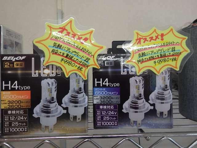社外LEDも在庫あります!ヘッドライトテスターにて光軸もきちんと調整いたします。車検対応!9980円(税抜)