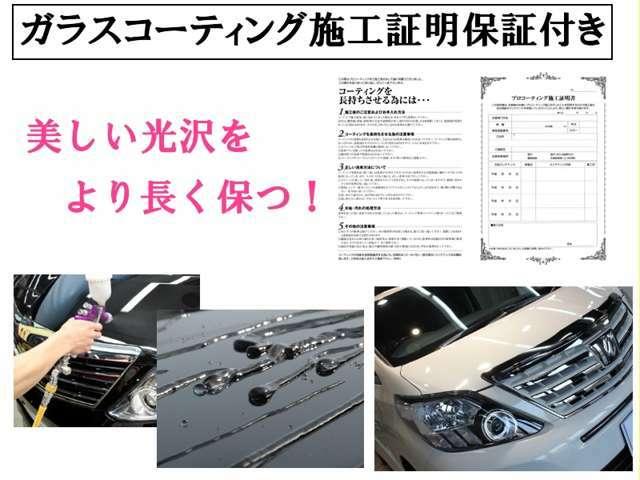 Aプラン画像:☆クオーツボディーガラスコーティング☆保証&施工証明書付き