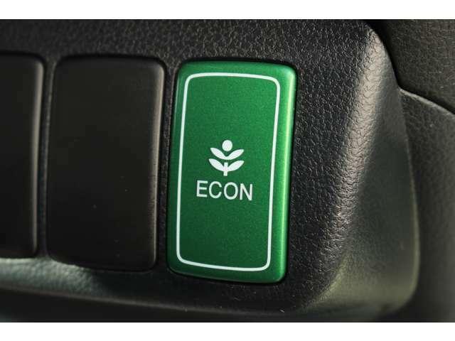 ECONモードで省燃費に貢献します