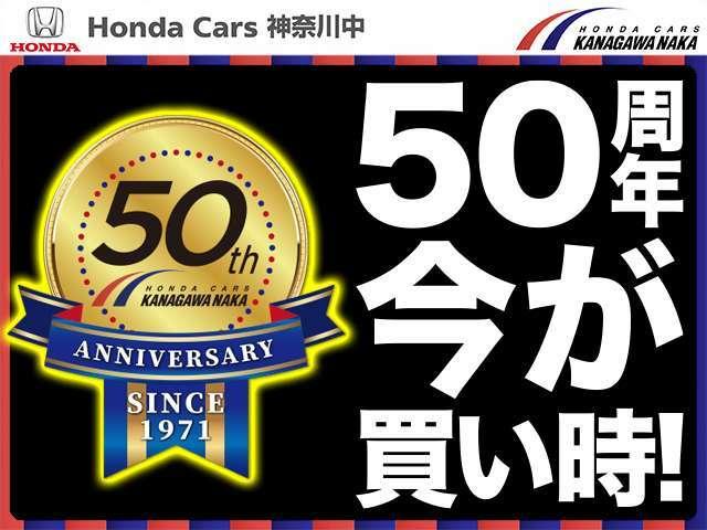 Honda Cars 神奈川中はおかげさまで設立50周年!様々な特典をご用意して、皆様のご来店・ご連絡を心よりお待ちしております。