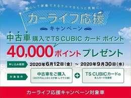 秋田トヨペットでは9月30日までトヨタ認定中古車をご購入いただいたお客様にTS CUBICカードポイント40,000ポイントをプレゼント!対象条件がありますので当社店舗スタッフまでお気軽にご相談下さい