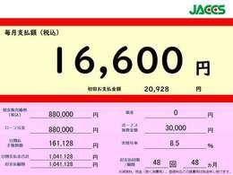 クレジットの提案書です。詳細につきましては担当営業よりご説明いたします。お見積りのご要望やお問い合わせには、中古車直通の無料電話をご利用ください。0066-9711-539004