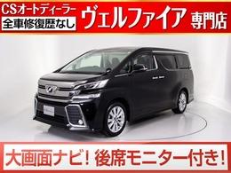 トヨタ ヴェルファイア 2.5 Z 後席モニター/両側自動ドア/純正ナビ/