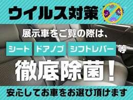 緊急事態宣言以降【全車】緊急お買得価格で展示中!お見逃しなく!