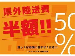 県外陸送費半額キャンペーン!