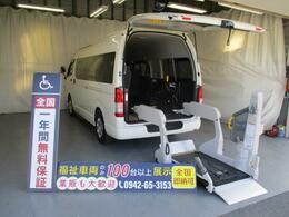 トヨタ ハイエースコミューター 福祉車両・4台積・9人乗リ・禁煙車 走行6千K・左オートステップ・キーレス