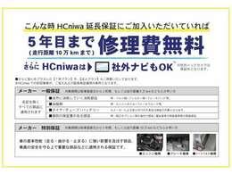 HCniwa延長保証にご加入された場合5年目まで修理費は無料です!さらに社外ナビも対象です!