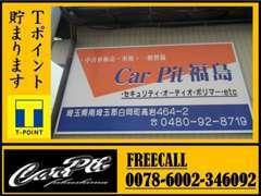 当店ではお車の購入でTポイントが貯まります! 200円=1ポイント 上限2500ポイント(50万円分)