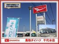 鳥取ダイハツ販売 U-CAR千代水