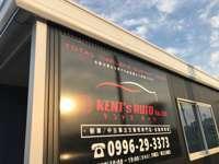 株式会社KENT's AUTO null