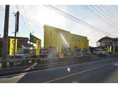 国道254号沿いの黄色の建物が目印です