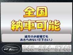 全国遠方納車も承ります!関東圏外のお客様でもあきらめないで下さい!電話・メールのみでの販売も可能ですのでご相談下さい。
