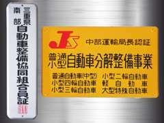 安心の中部運輸局認証整備工場です!購入後のアフターサービスもご安心ください。
