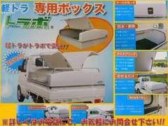 新発想!軽トラック専用の荷台ボックス【トラボ】販売しております!詳しくはスタッフまでお気軽にお問い合わせください♪