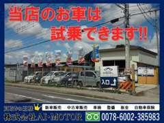 全車試乗OK♪軽自動車・ミニバン・ハイブリッド車をお探しの方は。『AI・MOTOR(アイモーター)』へ!!