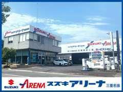 名張駅から徒歩10分。新車・中古車・車検など車のことなら何でもご相談ください。