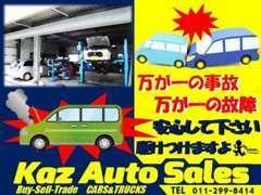 ■故障、事故の場合もご連絡ください!迅速に対応させて頂きます!!!