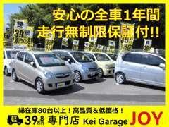 品質に自信があるからこそ、JOYは販売車両全車にディーラー保証レベルの「1年間走行無制限保証」をお付けしています