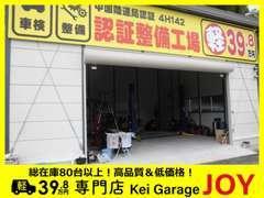 お客様に安心のカーライフをお届けする為、ご納車前には認証整備工場にて入念な整備を致します。車検やオイル交換もお任せ下さい
