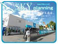 SKY planning(スカイプランニング) null