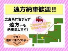 遠方納車も承ります(^^♪ぜひ遊びに来てくださいね\(^o^)/