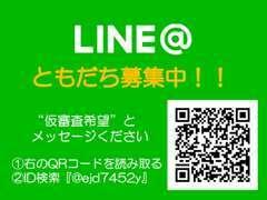 ◆自社ローン取り扱ってます!◆ツカサワークスのLINE@からでも仮審査できます!◆県外のお客様も審査可能です!