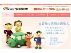 過去販売車両は『ミヤビ自動車』ホームページに掲載
